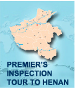 PREMIER'S INSPECTION TOUR TO  HENAN(12 july ,2017)