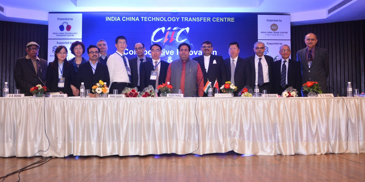 Report of 1st India-China Technology Transfer, Collaborative Innovation & Investment Conference 2016 at New Delhi(Aug 12, 2017 )