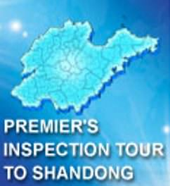 PREMIER'S INSPECTION TOUR TO SHANDONG(12 july ,2017)